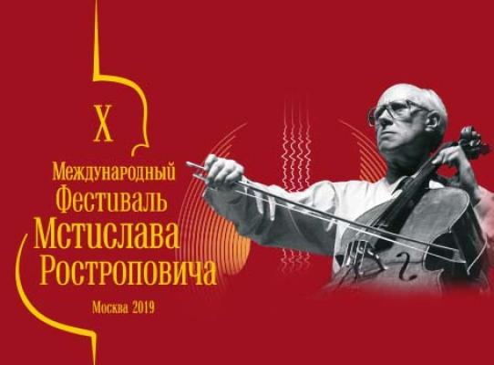 Международный фестиваль Мстислава Ростроповича открывается в Москве