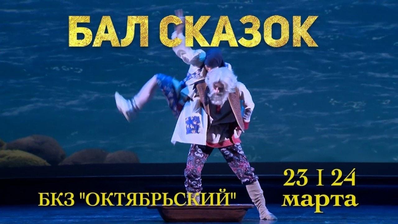 В Санкт-Петербурге готовятся к премтере балета «Сказка о рыбаке и рыбке»