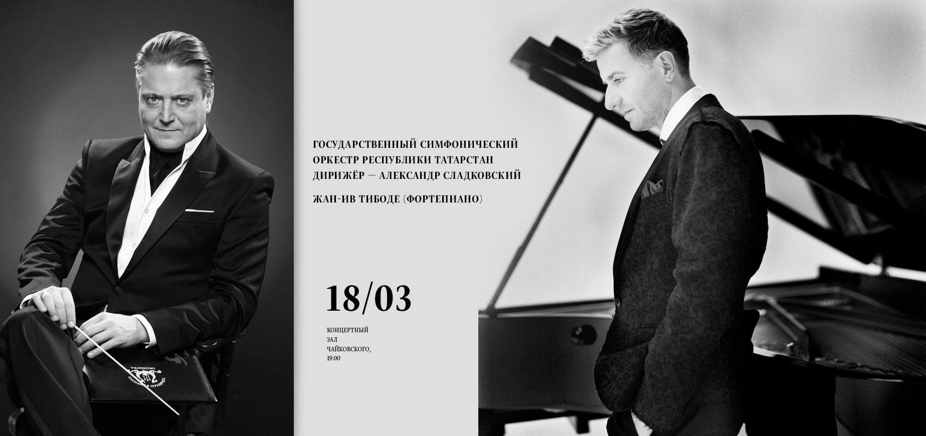 Пианист Жан-Ив Тибоде и дирижер Александр Сладковский выступили в КЗЧ