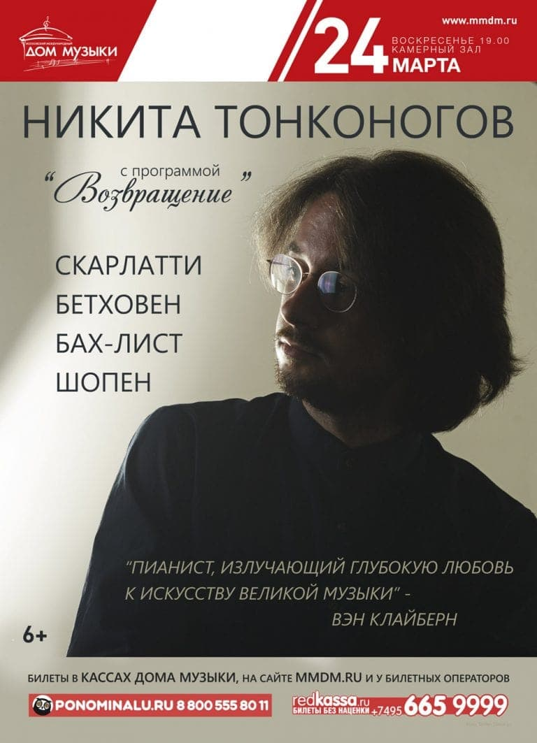 Пианист Никита Тонконогов выступит в ММДМ