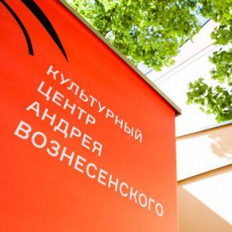 В Центре Вознесенского покажут оперу-инсталляцию Дмитрия Курляндского