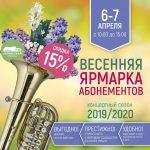 В Ульяновске пройдет ярмарка филармонических абонементов