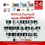 В зале «Зарядье» прошел гала-концерт проекта Junior Music Tour