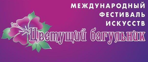 """Фестиваль искусств """"Цветущий багульник"""" стартует в Чите"""