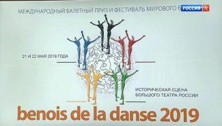 Два вечера подряд в Большом театре будут выступать лучшие танцовщики мира