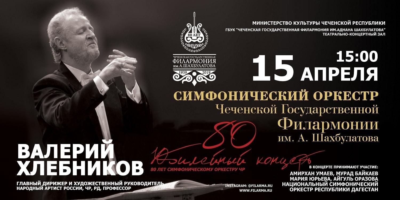 Симфонический оркестр Чеченской филармонии отмечает юбилей