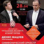 Валерий Гергиев и Денис Мацуев откроют XVIII Московский Пасхальный фестиваль