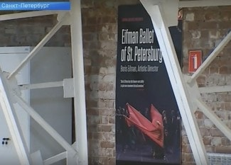 Театра балета Бориса Эйфмана осваивает новые производственные мастерские