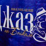 В Иркутске завершился XIV фестиваль «Джаз на Байкале»