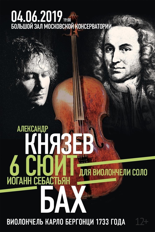 Александр Князев исполнит 6 виолончельных сюит Баха в БЗК