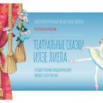 В Москве представят Театральные сказки Илзе Лиепа