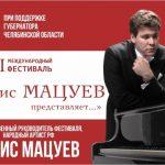 Открытие фестиваля прошло в Концертном зале имени Прокофьева