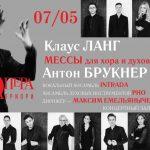 В Москве прозвучат мессы Антона Брукнера и Клауса Ланга