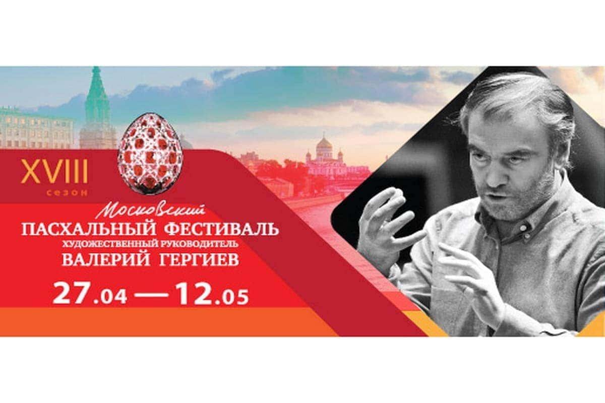 XVIII Московский Пасхальный фестиваль