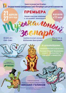 В Санкт-Петербурге откроется музыкальный зоопарк