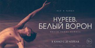 """Рэйф Файнс представил свой новый фильм """"Нуреев. Белый ворон"""""""