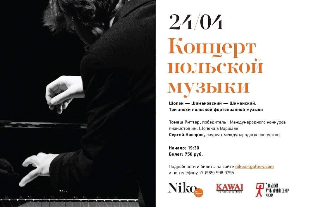 Концерт польской музыки в Галерее Нико