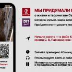 Московская филармония представила квест о Сергее Рахманинове