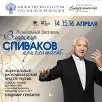 Фестиваль Владимира Спивакова открывается в Тюмени