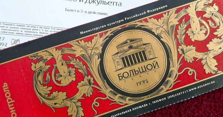Счетная палата заинтересовалась билетами в Большой театр