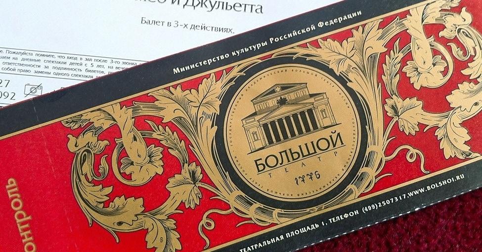 Билет в Большой театр. Фото - moscovery.com