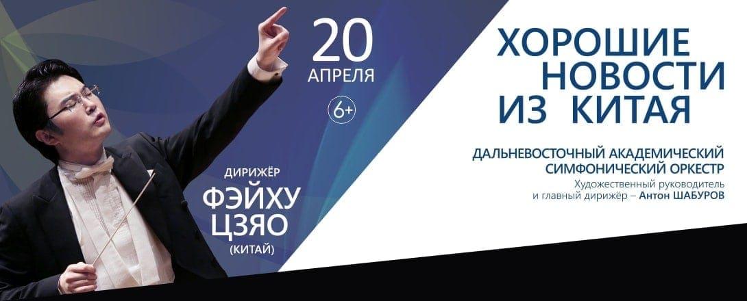 Впервые в Хабаровске прозвучит «Праздник огня»