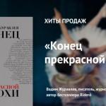 """Вадим Журавлев. """"Конец прекрасной эпохи"""""""