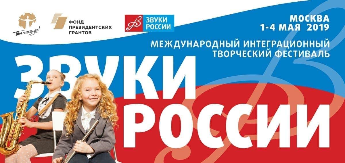 """На фестивале """"Звуки России"""" выберут музыкальный символ России"""