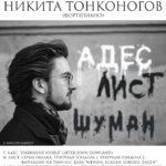 Никита Тонконогов выступит в Москве