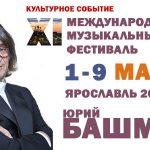 В Ярославле завершился фестиваль под руководством Юрия Башмета
