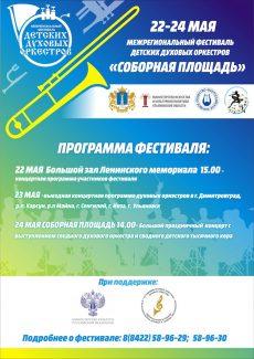 Межрегиональный фестиваль детских духовых оркестров «Соборная площадь»