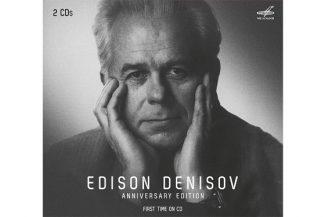 Издана запись первого в СССР концерта Эдисона Денисова