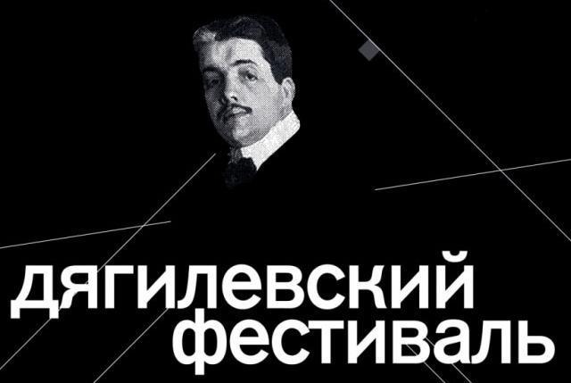 Образовательная программа Дягилевского фестиваля установила рекорд
