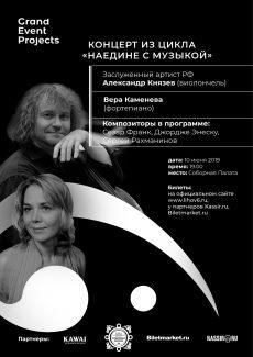 Александр Князев и Вера Каменева выступят в Соборной палате в Москве
