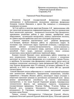 Открытое письмо сотрудников Курской филармонии - 1 страница
