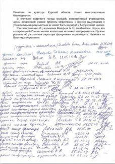 Открытое письмо сотрудников Курской филармонии - 2 страница