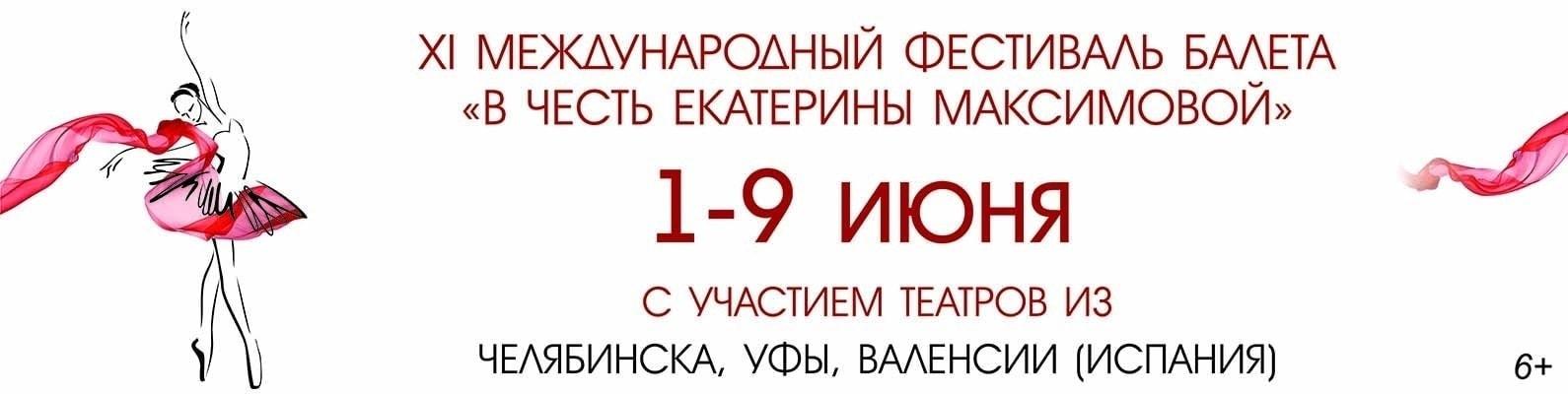 XI Международный фестиваль «В честь Екатерины Максимовой»