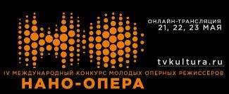 «Нано-Опера» и ее большие задачи