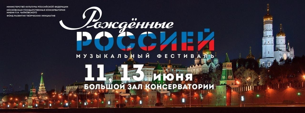 Фестиваль «Рожденные Россией» пройдет в Московской консерватории