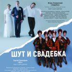«Шут и Свадебка» – новый международный проект Театра имени Наталии Сац