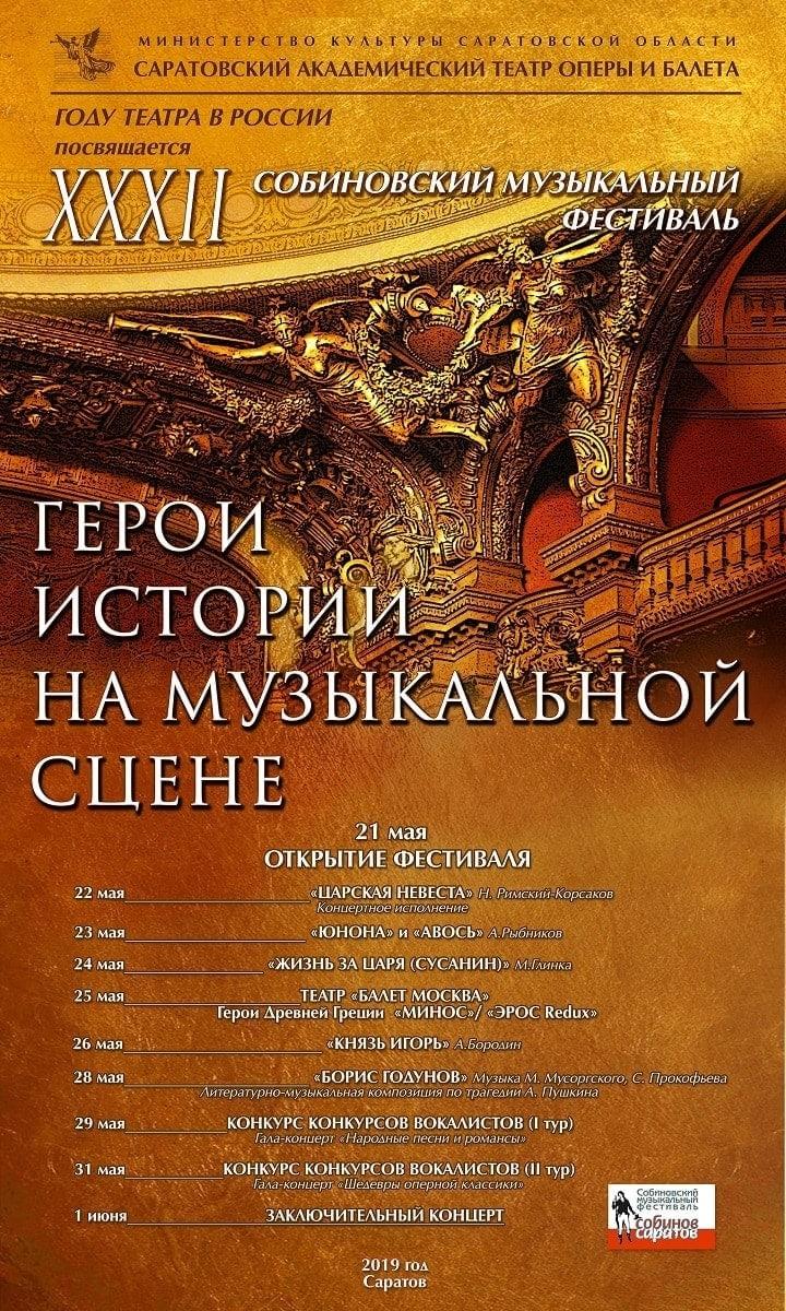 Собиновский фестиваль 2019: современность и классика