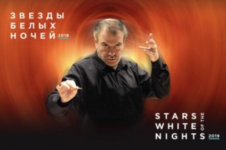 Музыкальный фестиваль «Звезды белых ночей»