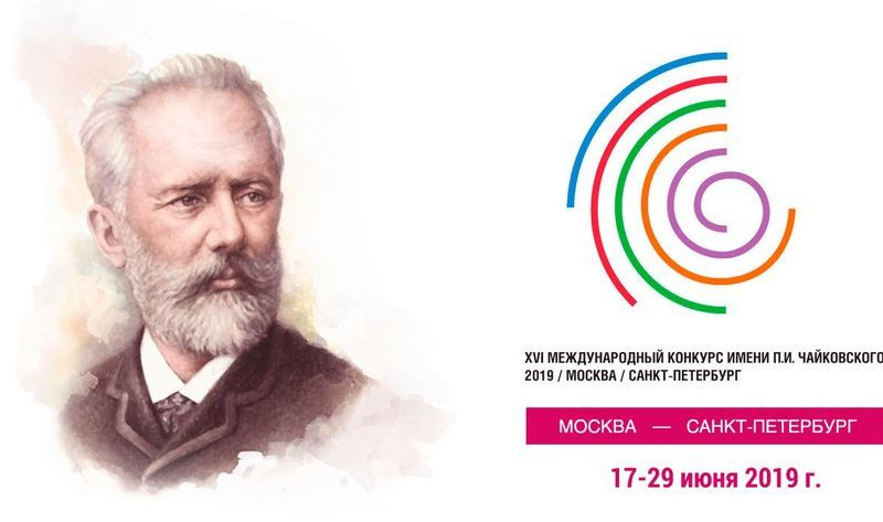 Объявлены участники XVI Международного конкурса имени Чайковского