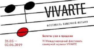 Третьяковка принимает фестиваль камерной музыки Vivarte