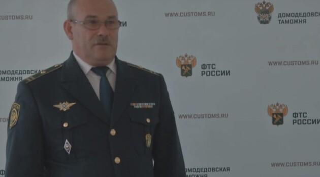Первый заместитель начальника Домодедовской таможни Владимир Петрович Бондарь