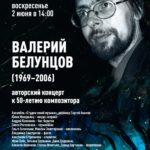 В Москве пройдет концерт к 50-летию композитора Валерия Белунцова