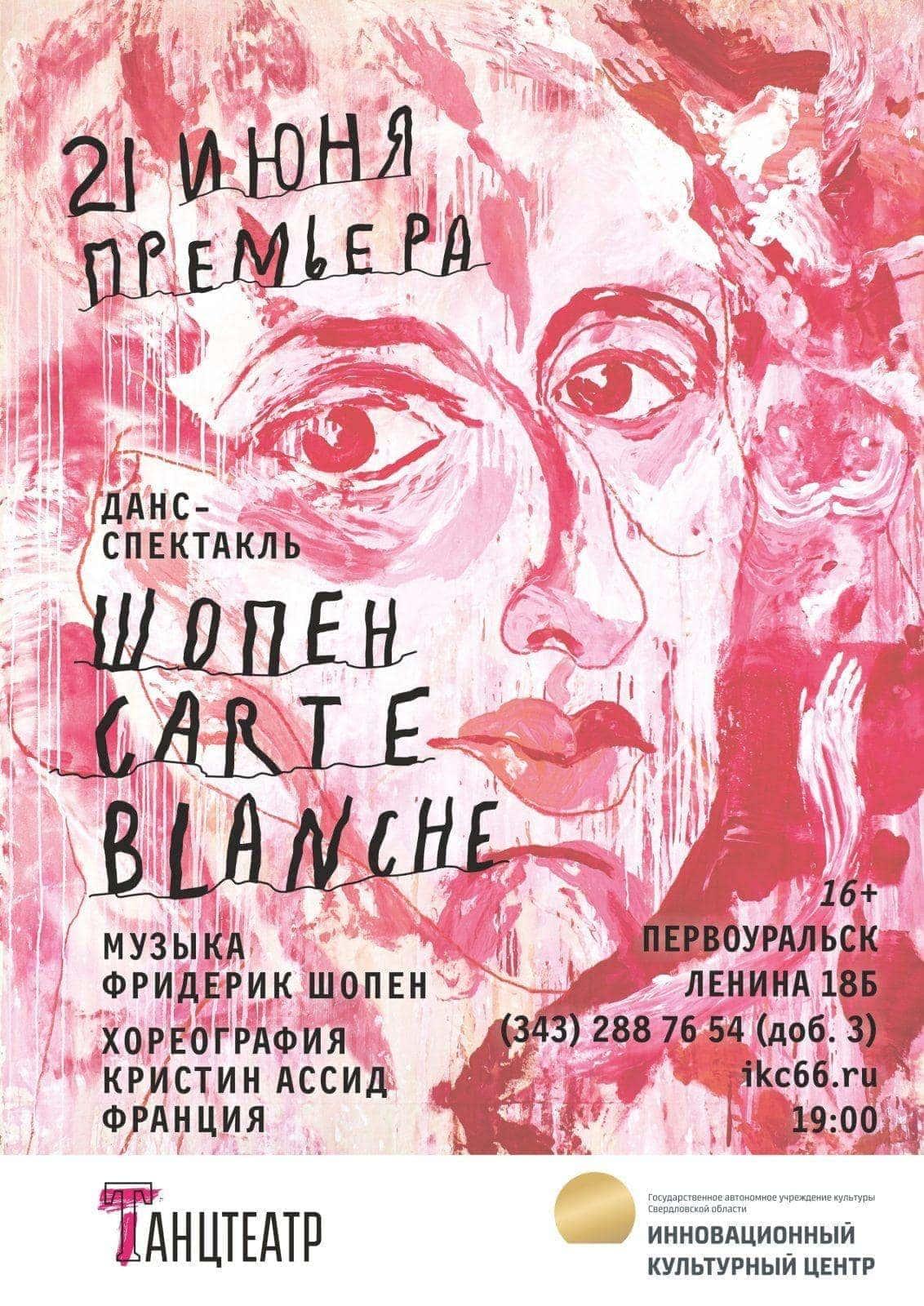 Французский хореограф Кристин Ассид выпустила в Екатеринбурге мировую премьеру