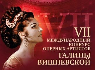 Завершился VII Международный конкурс оперных артистов Галины Вишневской