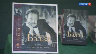 Москве презентовали книгу, посвященную Святославу Бэлзе