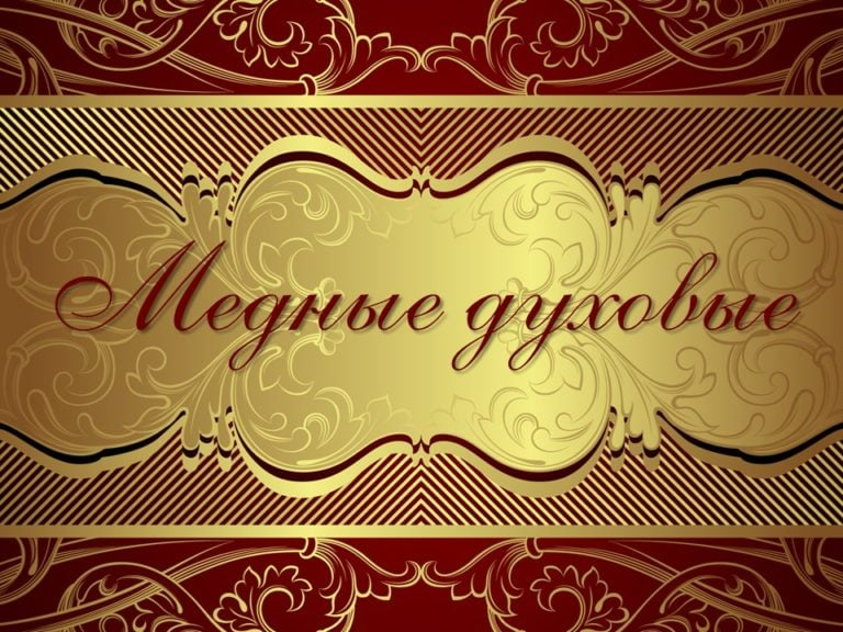 Открыта регистрация на прослушивания духовиков на Конкурсе имени Чайковского